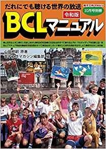 Bcl-manual
