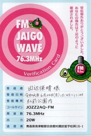 Fm-jaigo-wave